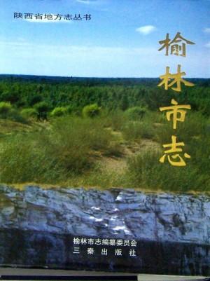 《榆林市志》1996年
