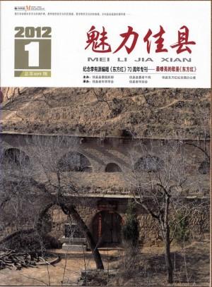 《铁葭州》期刊 第03期