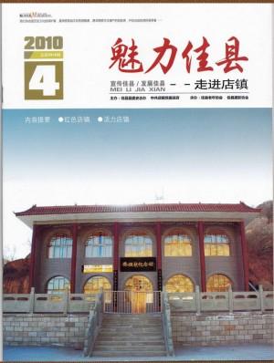 《铁葭州》期刊 第05期