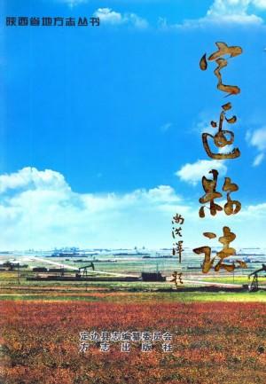 《定边县志》2002年