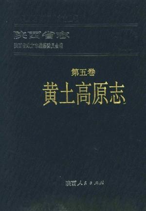 陕西志第05卷《黄土高原志》1995年