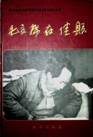 《毛主席在佳县》刘亚莲 著2007年