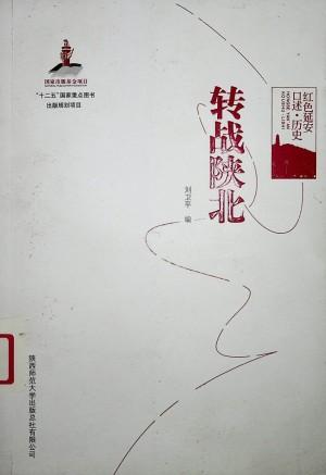 《转战陕北》刘卫平 著 2014年