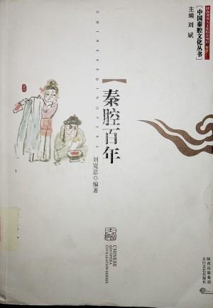 《秦腔百年》刘宽忍 著 2010年
