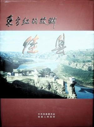 《东方红的故乡—佳县》2006年