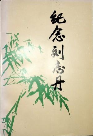《纪念刘志丹》1998年