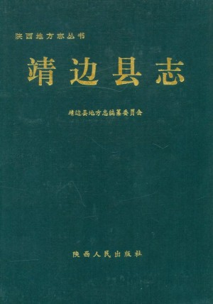 《靖边县志》1992年