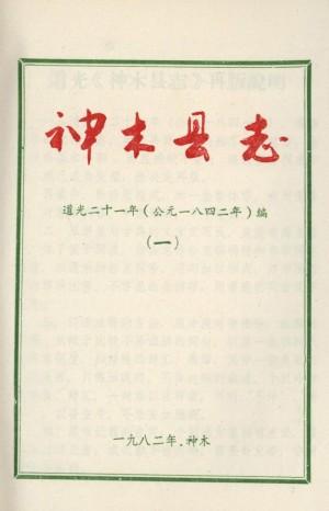 《神木县志》道光年(1842年)