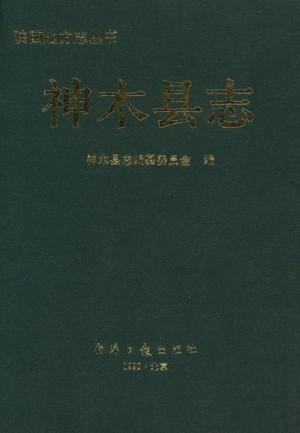 《神木县志》1989年
