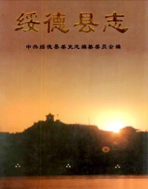 《绥德县志》2000年