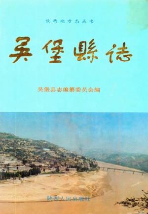《吴堡县志》1994年