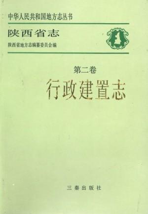 陕西志第02卷《行政建置志》1992年