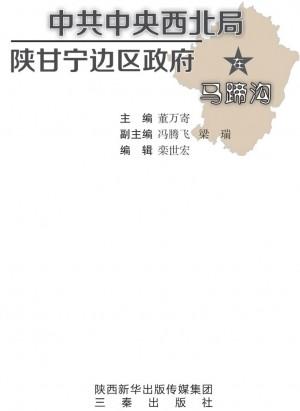 《陕甘宁边区政府在马蹄沟》2015年