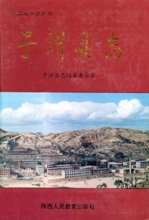 《子洲县志》1993年