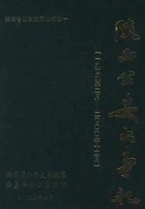 陕西志《陕西公安大事记》2003年
