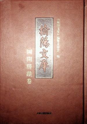 榆阳文库之《图开胜迹》清 刘厚基 著