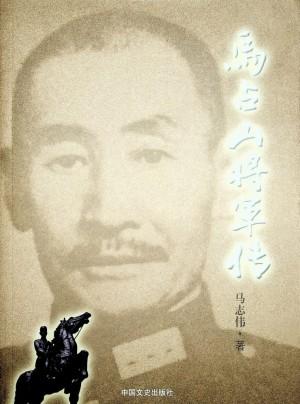 《马占山将军传》马志伟 著 2005年