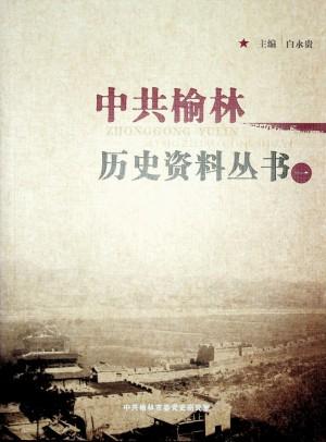 《中共榆林历史资料丛书(一)》2014年