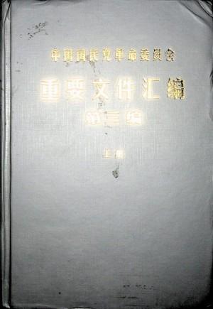 《中国国民党革命委员会重要文件汇编》(第三编)上下册 2004年