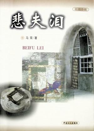 小说《悲夫泪》马荣 著 2000年 佳县北部革命
