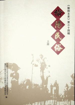 《榆阳民俗》(上下册)2012年