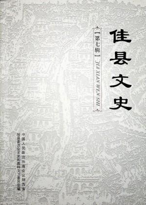 《佳县文史》第七辑  2014年
