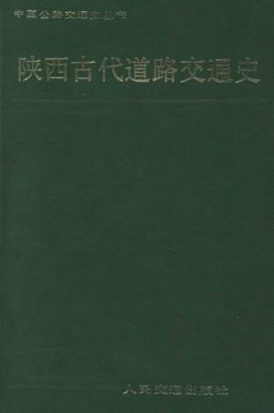 《陕西古代道路交通史》