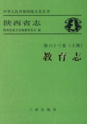 陕西志第36卷《教育志》(上下册)2009年