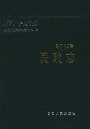 陕西志第53卷《民政志》2002年