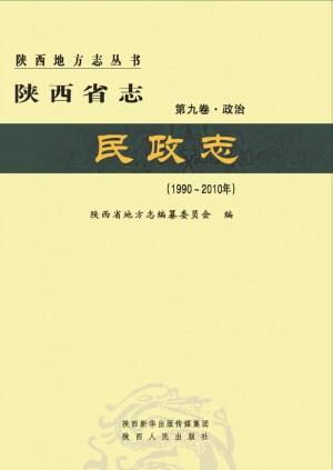 陕西志第09卷《民政志》2015年