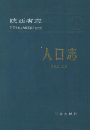 陕西志省志《人口志》1985年
