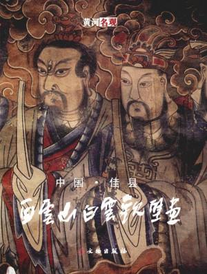 《中国佳县白云山白云观壁画》2007年
