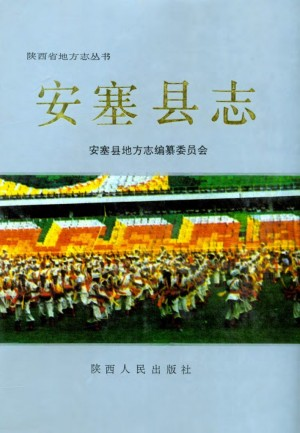 《安塞县志》1993年