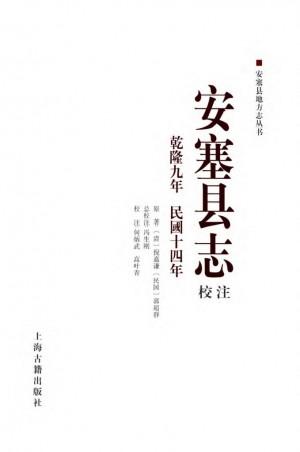 《安塞县志》乾隆九年
