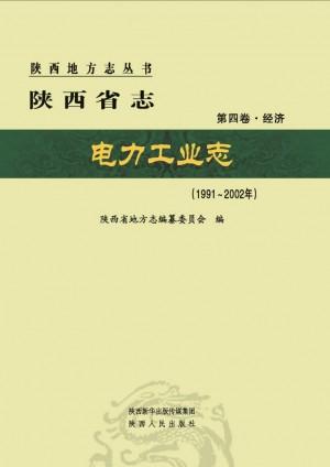 陕西省志第04卷《电力工业志》2012年