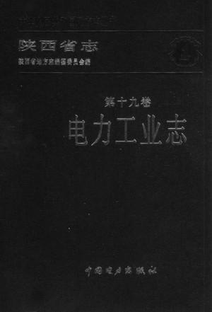 陕西志第19卷《电力工业志》1995年