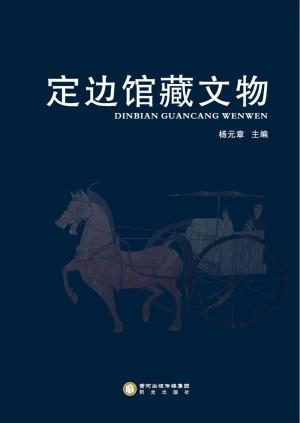 《定边馆藏文物》2016年