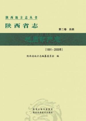 陕西省志第02卷《地质矿产志》2000年