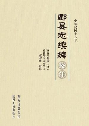 《鄜县志续编》校注2012年
