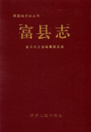 《富县志》1994年