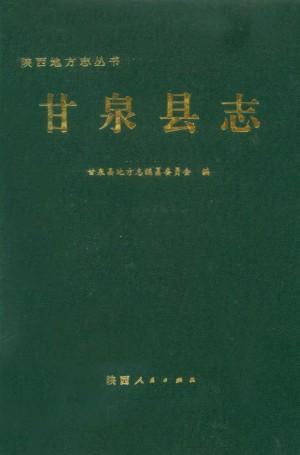 《甘泉县志》1991年