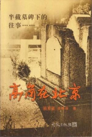 《高岗在北京》2006年
