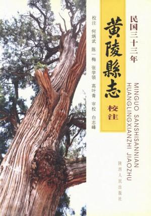 《黄陵县志》民国33年