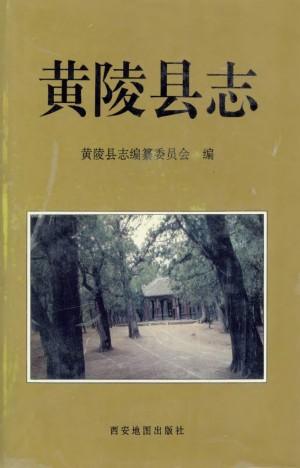 《黄陵县志》1995年