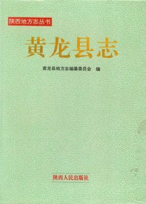 《黄龙县志》1994年