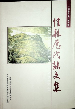 《佳县历代韵文集》佳县文史