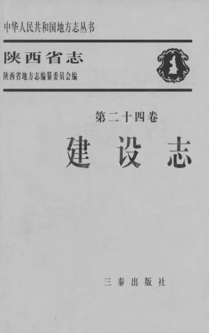 陕西志第24卷《建设志》1999年