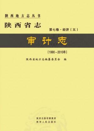 陕西省志第07卷《审计志》2013年