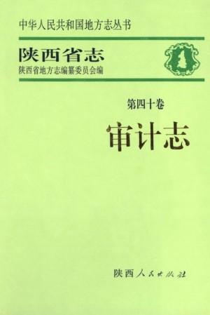 陕西志第40卷《审计志》1994