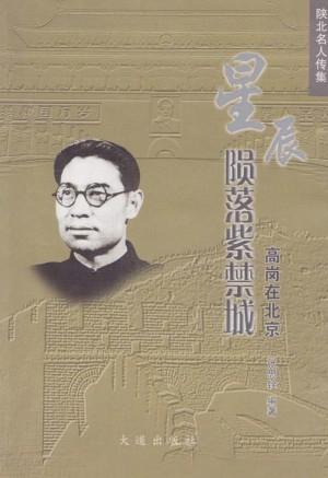 《星辰陨落紫禁城-高岗在北京》2007年